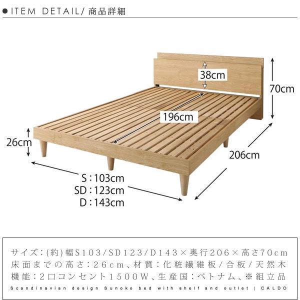 北欧デザイン 棚・コンセント付き すのこベッド|カルド ベッドフレームのみ ダブルサイズ【送料無料】