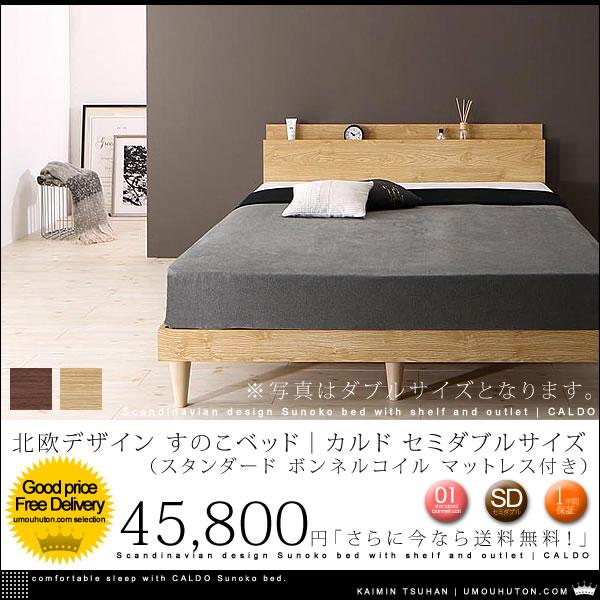 北欧デザイン 棚・コンセント付き すのこベッド|カルド スタンダード ボンネルコイル マットレス付き セミダブルサイズ【送料無料】