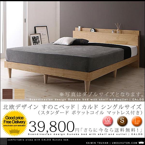 北欧デザイン 棚・コンセント付き すのこベッド|カルド スタンダード ポケットコイル マットレス付き シングルサイズ 【送料無料】
