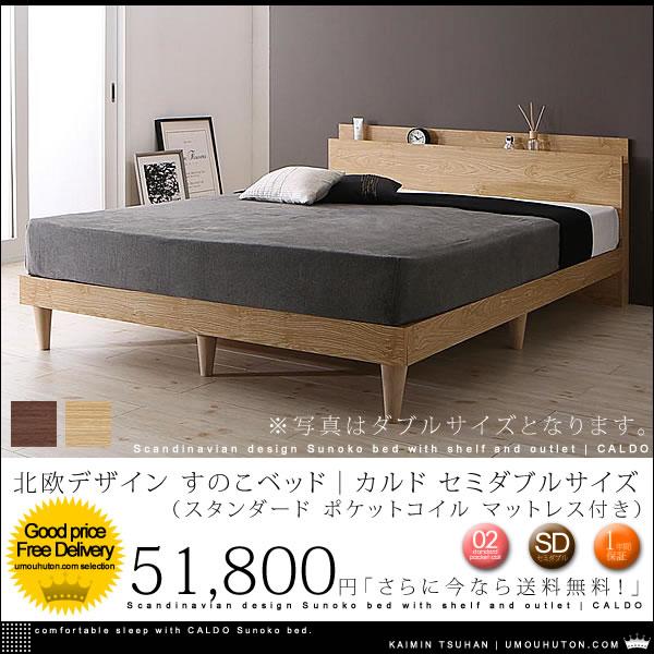 北欧デザイン 棚・コンセント付き すのこベッド|カルド スタンダード ポケットコイル マットレス付き セミダブルサイズ 【送料無料】