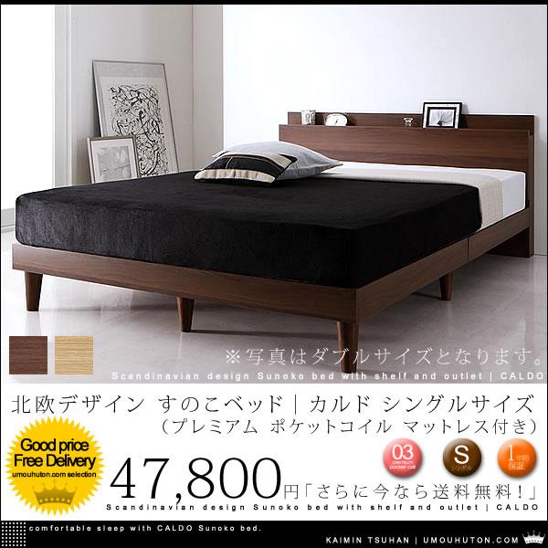 北欧デザイン 棚・コンセント付き すのこベッド|カルド プレミアム ポケットコイル マットレス付き シングルサイズ 【送料無料】