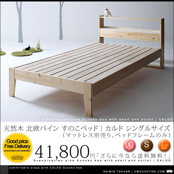 北欧パイン材 棚・コンセント付き すのこベッド|カルド ベッドフレームのみ シングルサイズ 【送料無料】