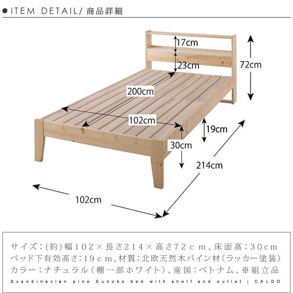 北欧パイン材 棚・コンセント付き すのこベッド|カルド スタンダード ボンネルコイル マットレス付き シングルサイズ 【送料無料】