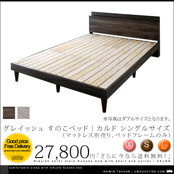 グレイッシュカラー 棚・コンセント付き すのこベッド|カルド ベッドフレームのみ シングルサイズ【送料無料】