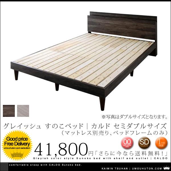 グレイッシュカラー 棚・コンセント付き すのこベッド|カルド ベッドフレームのみ セミダブルサイズ【送料無料】