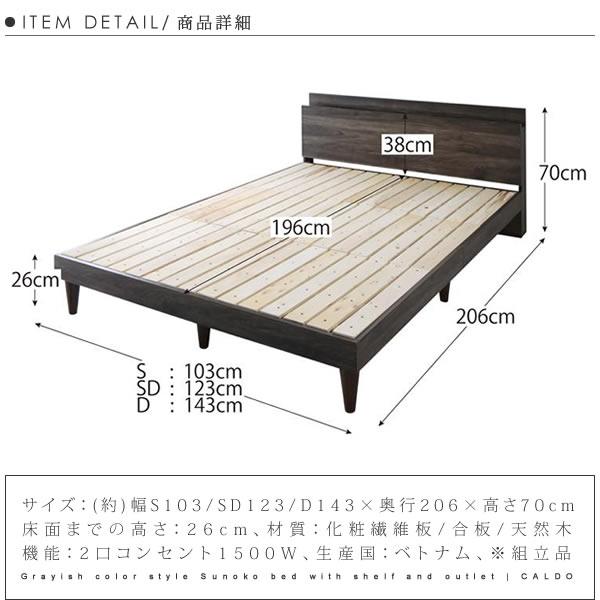 グレイッシュカラー 棚・コンセント付き すのこベッド|カルド ベッドフレームのみ ダブルサイズ【送料無料】