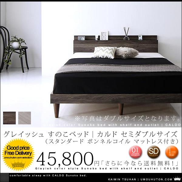 グレイッシュカラー 棚・コンセント付き すのこベッド|カルド スタンダード ボンネルコイル マットレス付き セミダブルサイズ【送料無料】