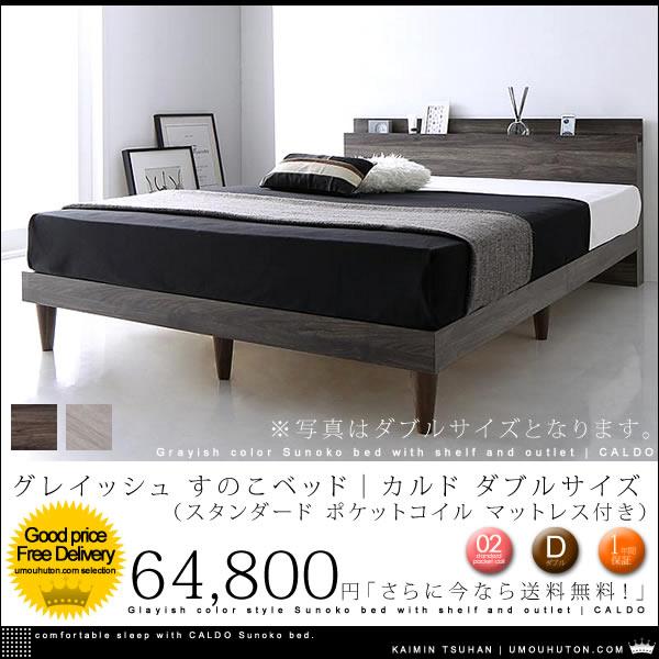 グレイッシュカラー 棚・コンセント付き すのこベッド|カルド スタンダード ポケットコイル マットレス付き ダブルサイズ【送料無料】