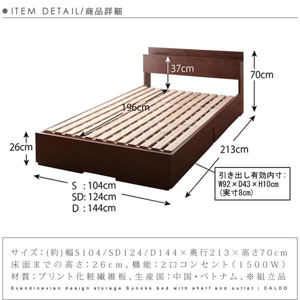 北欧デザイン 棚・コンセント付き 収納 すのこベッド|カルド ベッドフレームのみ セミダブルサイズ【送料無料】