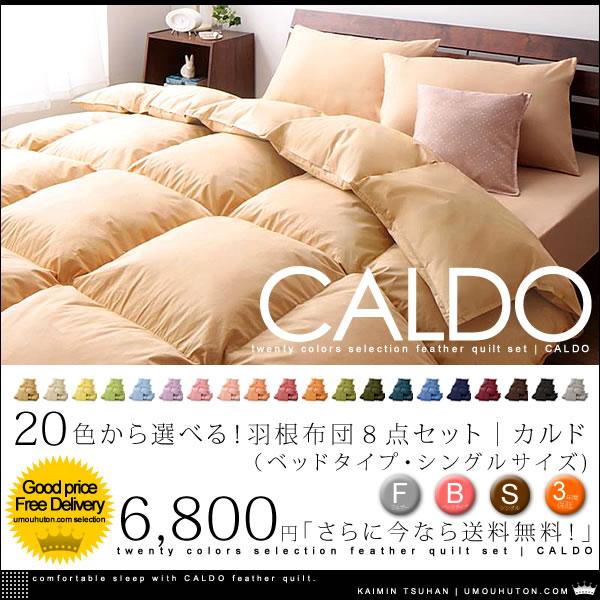 20色から選べる! 羽根布団 8点セット|カルド ベッドタイプ シングル サイズ【送料無料】
