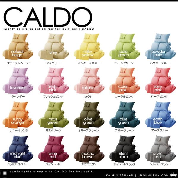 20色から選べる! 羽根布団 8点セット カルド ベッドタイプ シングル サイズ【送料無料】