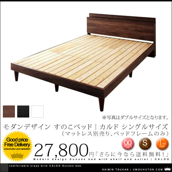 モダンデザイン 棚・コンセント付き すのこベッド|カルド ベッドフレームのみ シングルサイズ【送料無料】