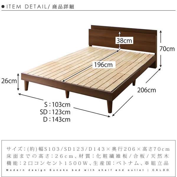 モダンデザイン 棚・コンセント付き すのこベッド カルド ベッドフレームのみ セミダブルサイズ【送料無料】