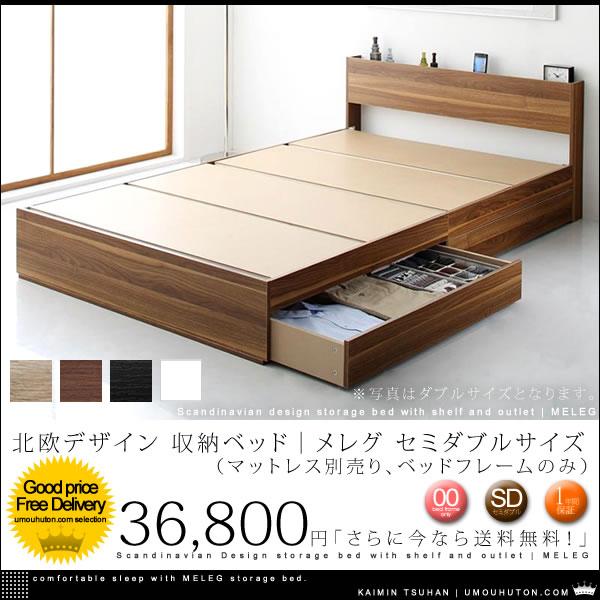 北欧デザイン 棚・コンセント付き 収納ベッド|メレグ ベッドフレームのみ セミダブルサイズ【送料無料】