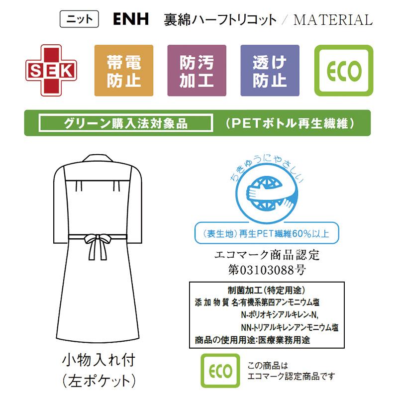 マタニティ7分袖ワンピース 73-011