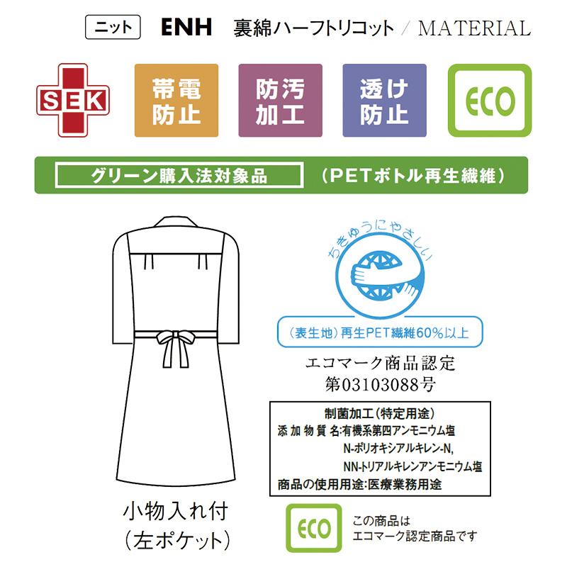 マタニティ7分袖ワンピース 73-021(023,025)