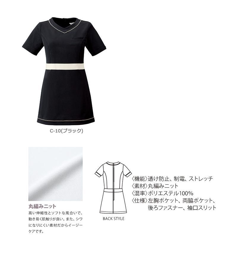 チュニック [女性用] CL-0244