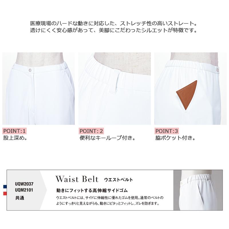 【返品不可】 ストレートパンツ [女性用] UQW2037