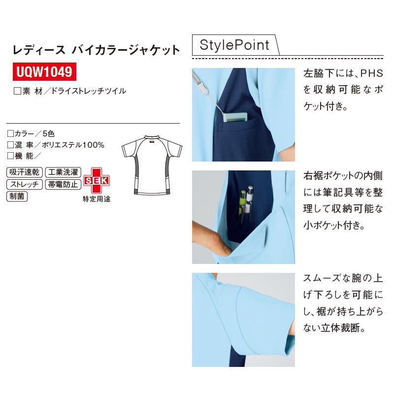 【返品不可】ナースウェア バイカラージャケット [女性用] UQW1049 ルコックスポルティフ