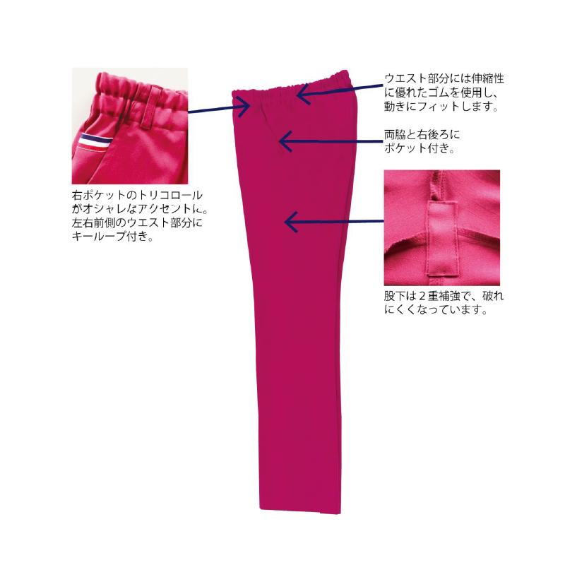【WEB限定特価】ナースウェア パンツ [男女兼用] UQM2105 ルコックスポルティフ【返品・交換不可】