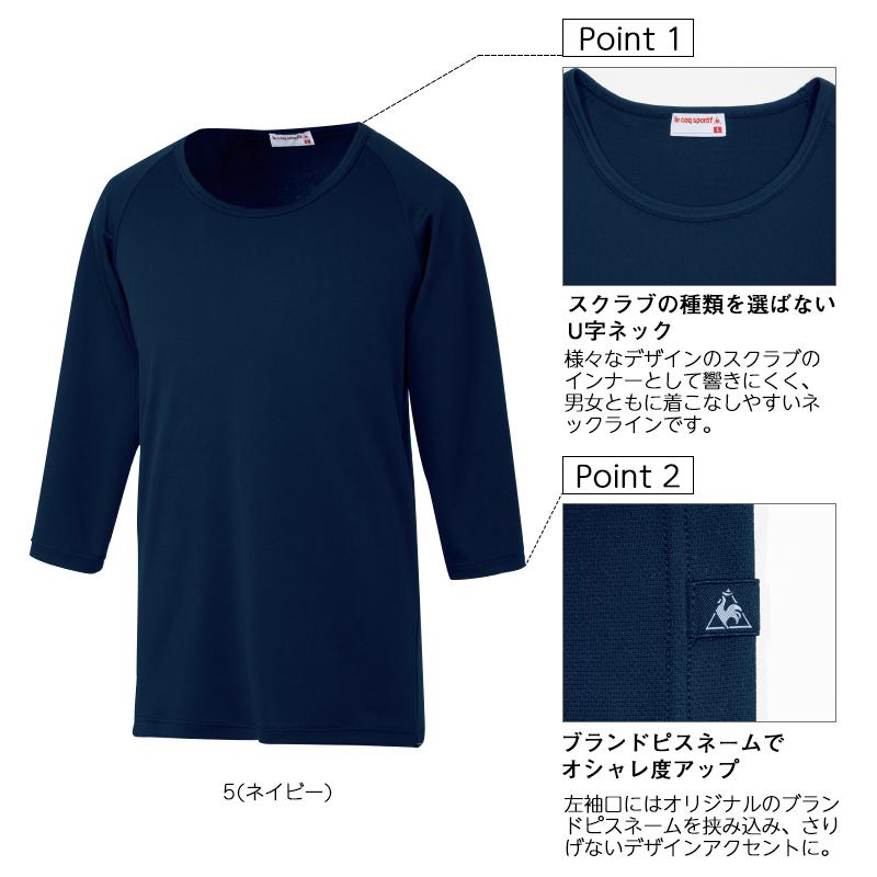 【返品・交換不可】インナーTシャツ [男女兼用] UQM8006 ルコックスポルティフ