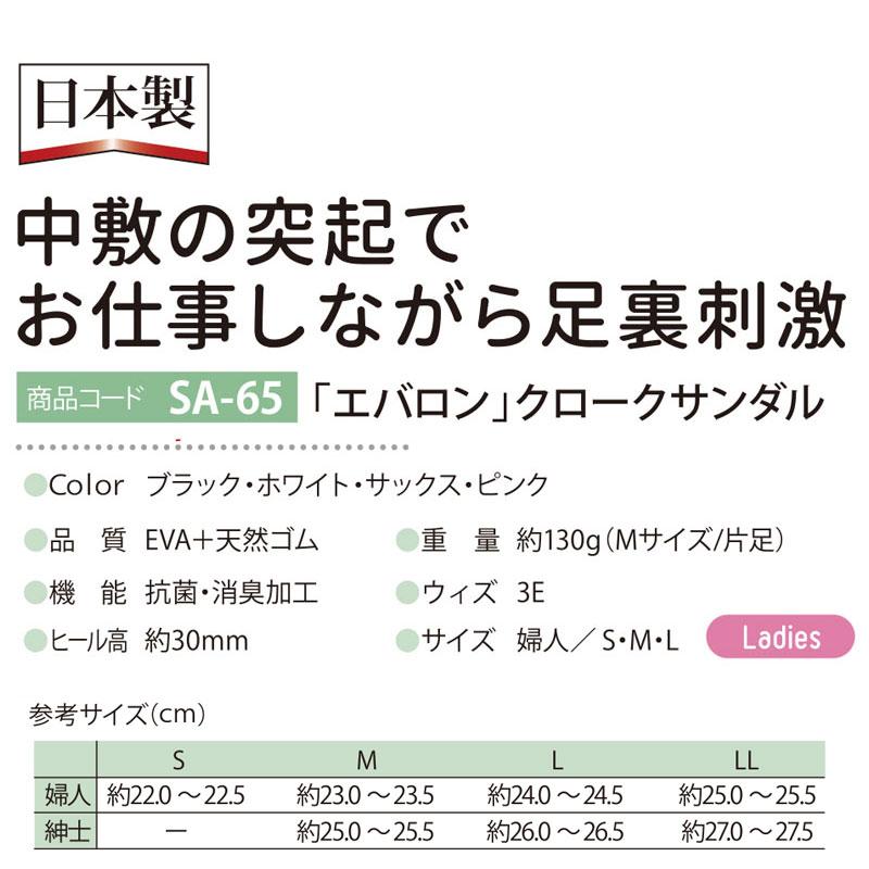 「エバロン」クロークサンダル [女性用] SA-65 【返品・交換不可】