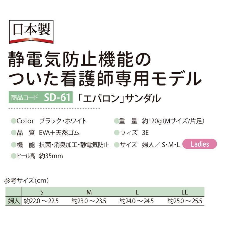 「エバロン」サンダル [女性用] SD-61 【返品・交換不可】