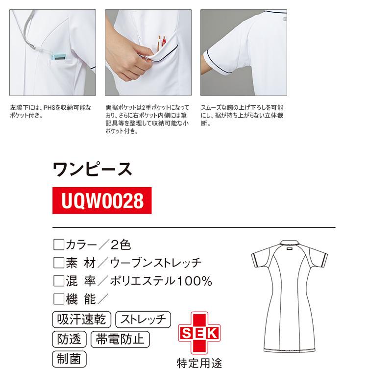 【返品不可】 ワンピース [女性用] UQW0028