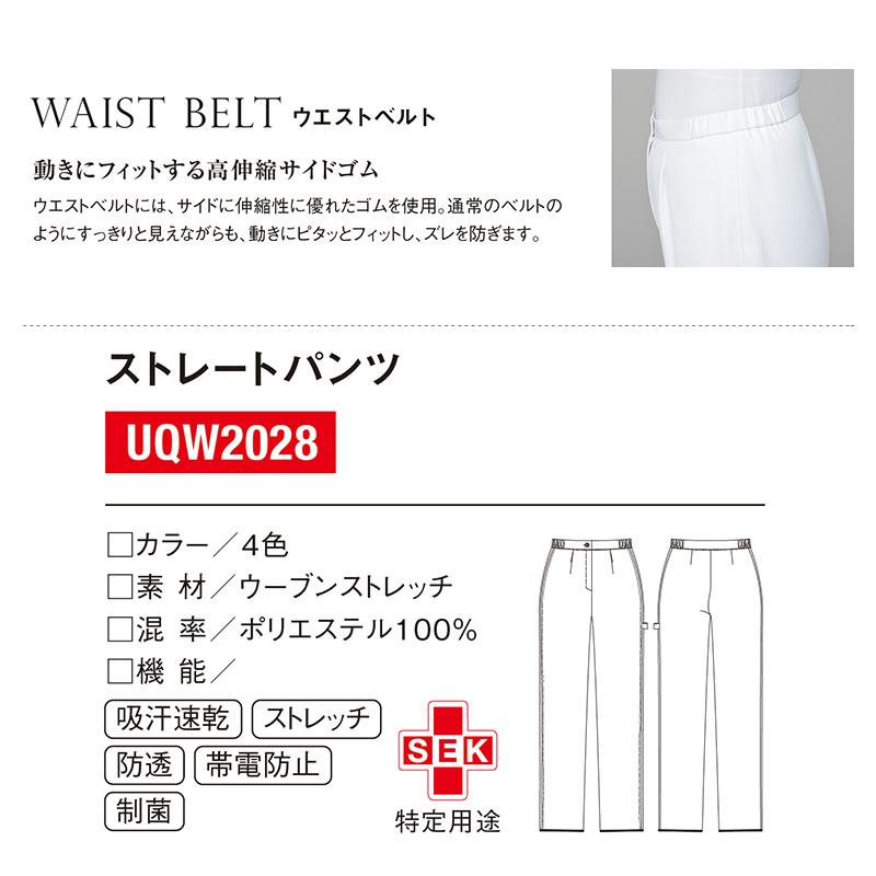 【返品不可】 ストレートパンツ [女性用] UQW2028