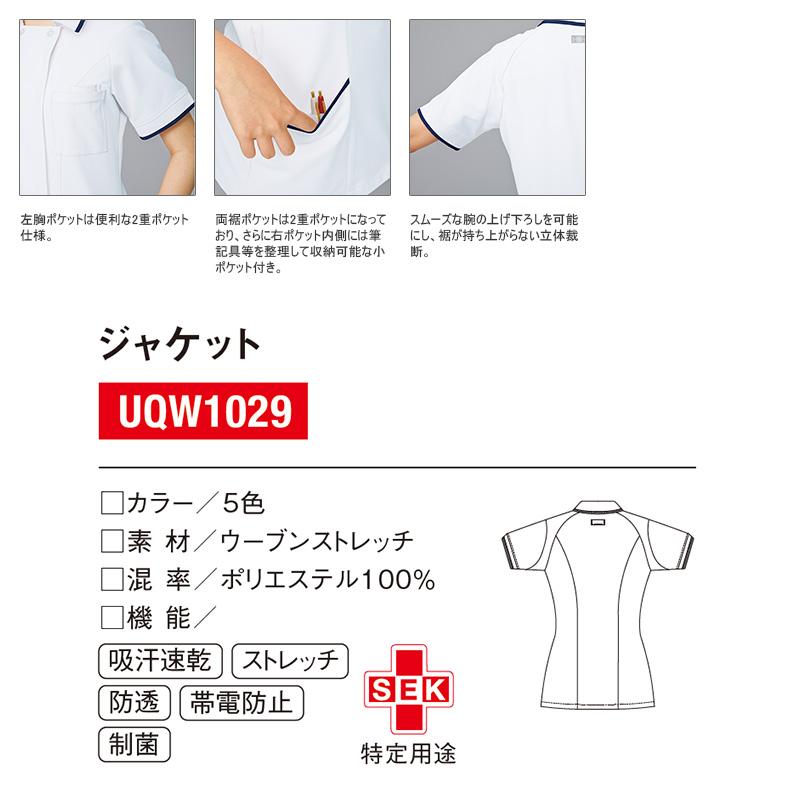 【返品不可】 ジャケット [女性用] UQW1029