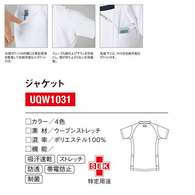 【返品不可】 ジャケット [女性用] UQW1031N