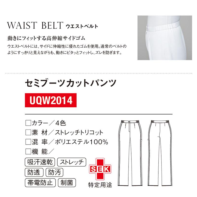 【返品不可】 チェックテープセミブーツカットパンツ [女性用] UQW2014