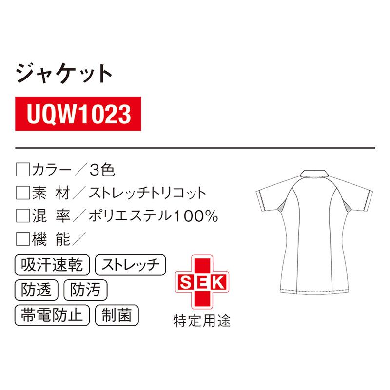 【返品不可】 ジャケット [女性用] UQW1023