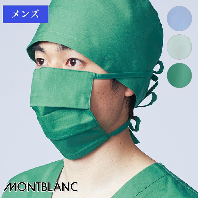 手術マスク[男性用] 60-642