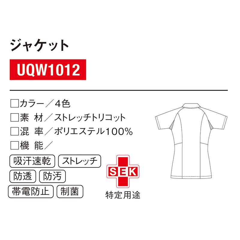 【返品不可】 ジャケット [女性用] UQW1012