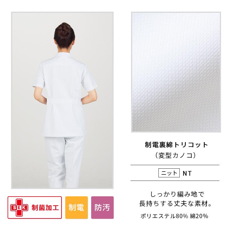 ケーシー 8分袖 [女性用] 72-201