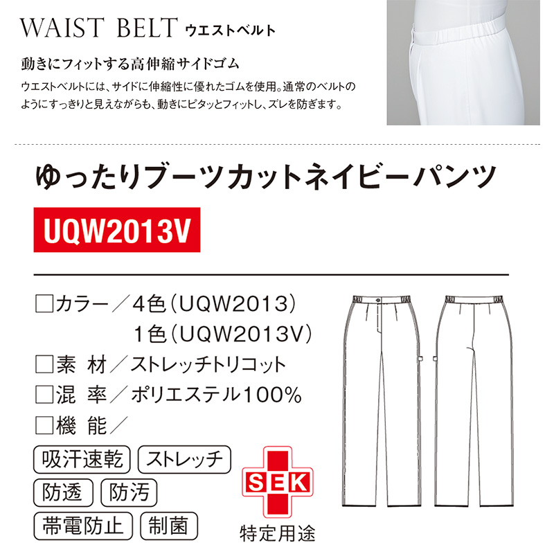 【返品不可】 ゆったりブーツカットネイビーパンツ [女性用] UQW2013V