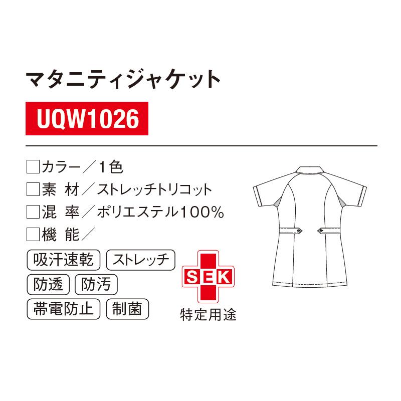 【返品不可】 マタニティジャケット [女性用] UQW1026