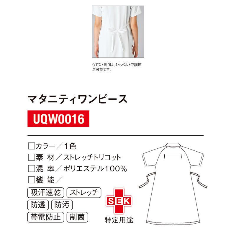 【返品不可】 マタニティワンピース [女性用] UQW0016