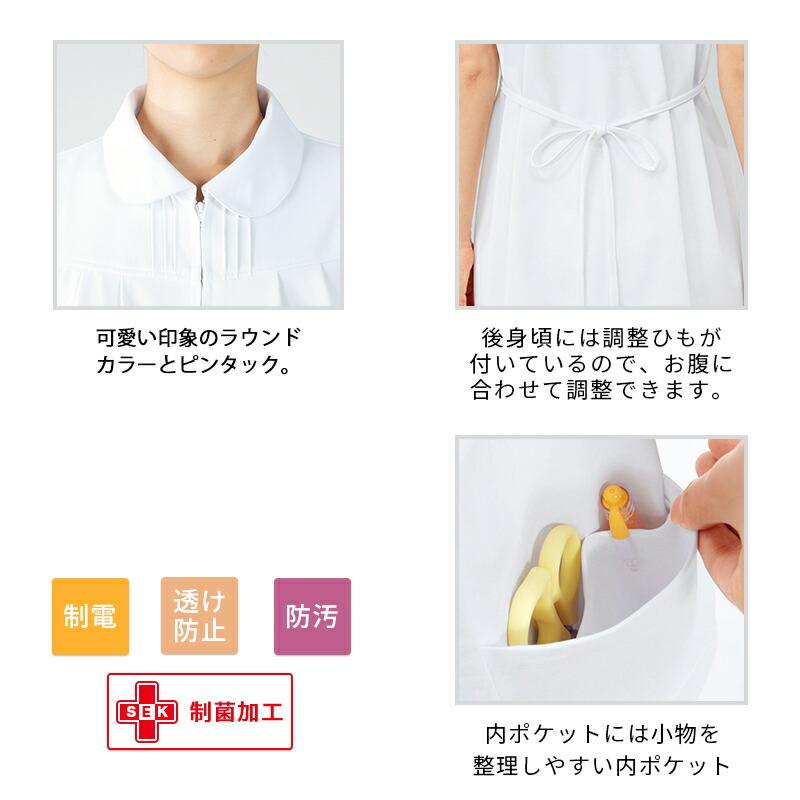 マタニティ半袖ジャケット [女性用] 73-1572