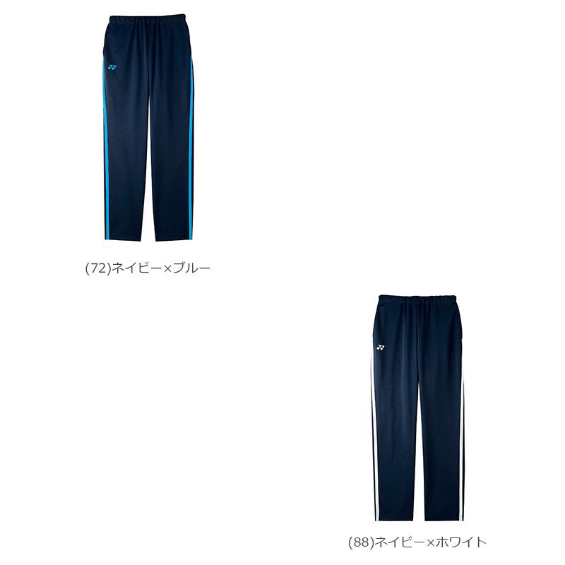 ポイントカラー配色ケアワークパンツ [男女兼用] CY500