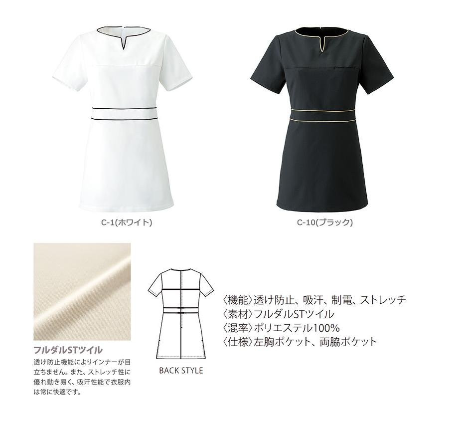 チュニック [女性用] CL-0185