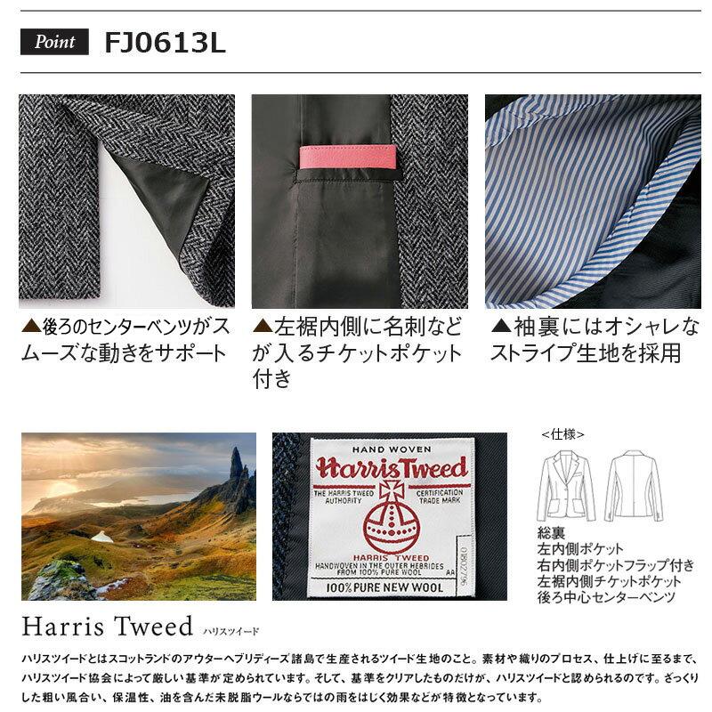 ハリスツイードジャケット レディス 77-FJ0316L