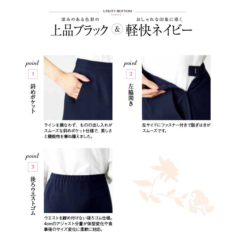 Aラインスカート 77-AS2805