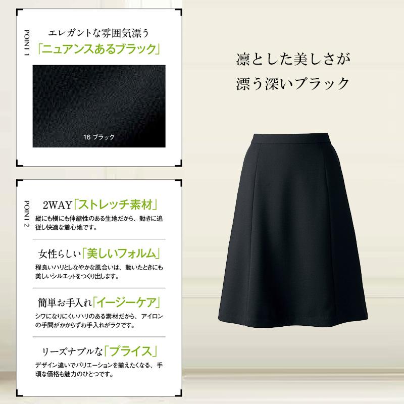 フレアスカート 77-AS2281