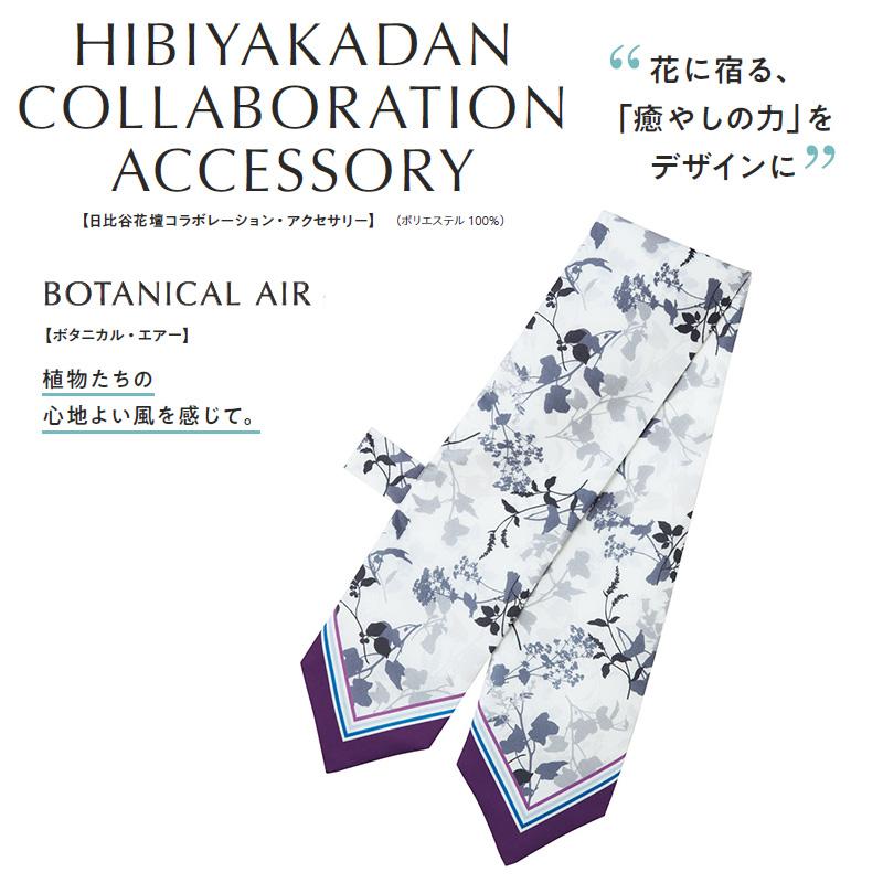 スカーフ 日比谷花壇コラボ BOTANICAL AIR ボタニカル・エアー GNTL-1922