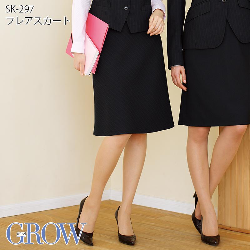 【即納】【アウトレット】【送料無料】事務服 フレアスカート SK-297 GROW グロウ 【返品交換不可】