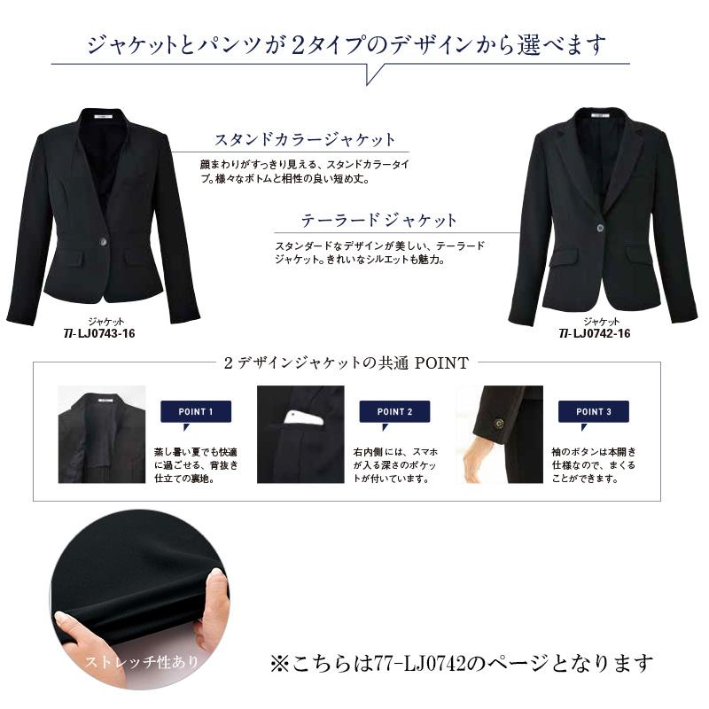 ジャケット 77-LJ0742