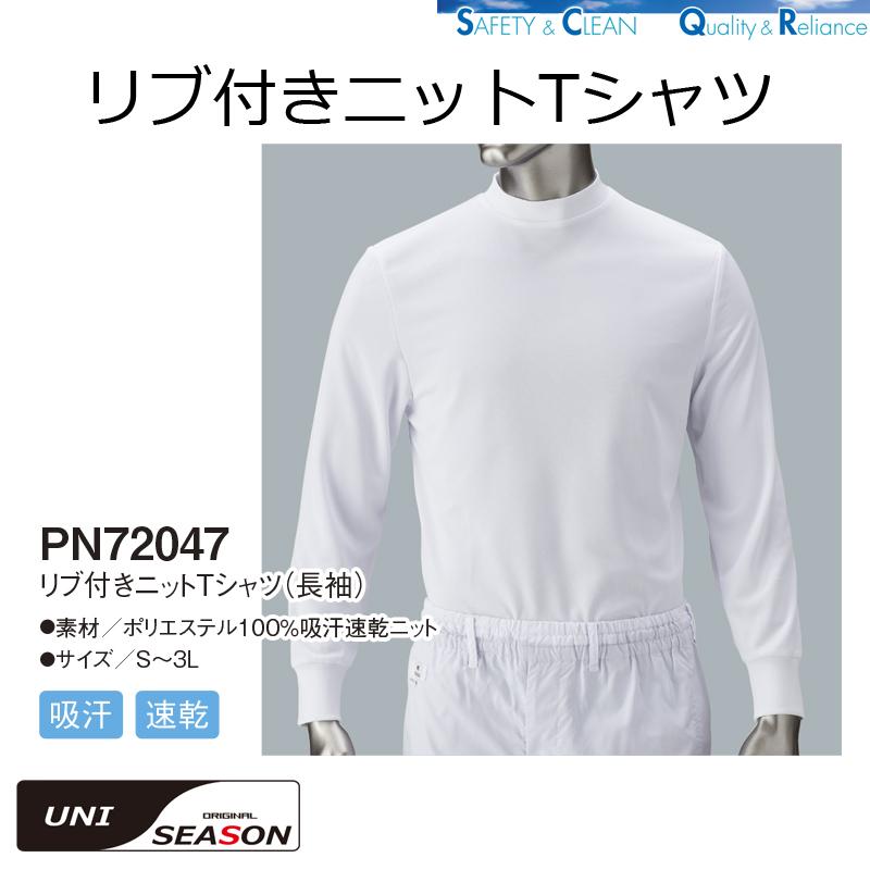 体毛落下防止リブ付きニットTシャツ(長袖) [男女兼用] PN72047