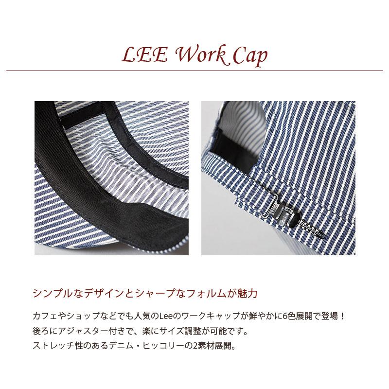 【ポイント5%】 Lee ワークキャップ [男女兼用] 77-LCA99003